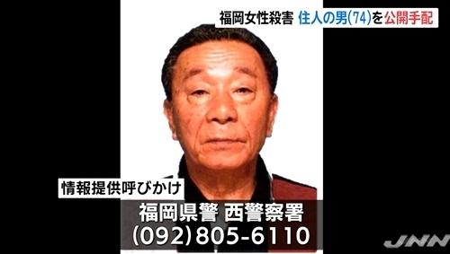 福岡市西区マンション女性殺人事件4.jpg