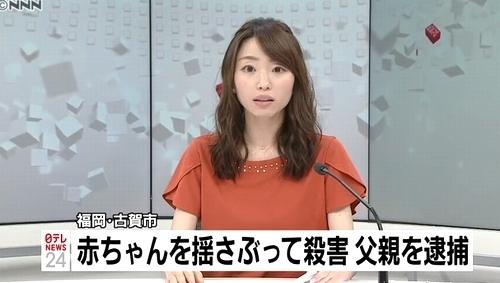 福岡県古賀市赤ちゃん揺さぶり殺害事件.jpg