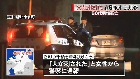 福岡県小竹町隣人男殺人事件1.jpg