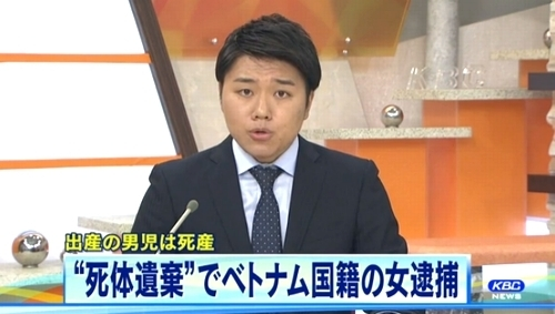 福岡県福津市男乳児死体遺棄のベトナム女.jpg