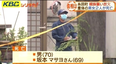 福岡県糸田町3人放火殺人事件1.jpg