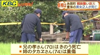 福岡県糸田町3人放火殺人事件2.jpg