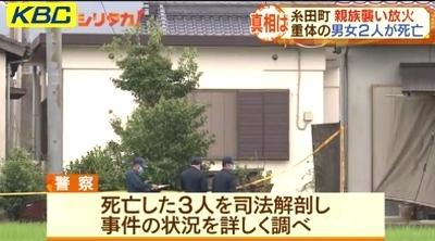 福岡県糸田町3人放火殺人事件3.jpg