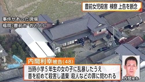 福岡県豊前市小5女児殺人事件1.jpg