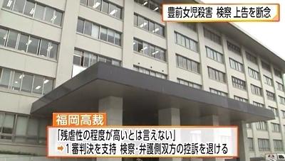 福岡県豊前市小5女児殺人事件2.jpg