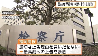 福岡県豊前市小5女児殺人事件3.jpg