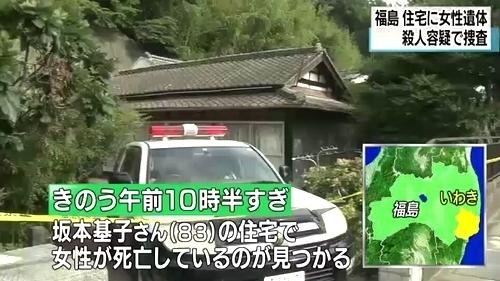 福島県いわき市高齢女性殺人事件.jpg