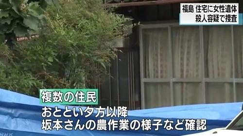 福島県いわき市高齢女性殺人事件2.jpg