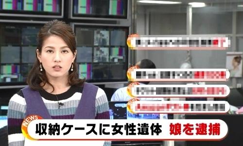 福島県いわき市高齢母遺体2年以上放置.jpg