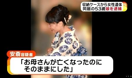 福島県いわき市高齢母遺体2年以上放置3.jpg