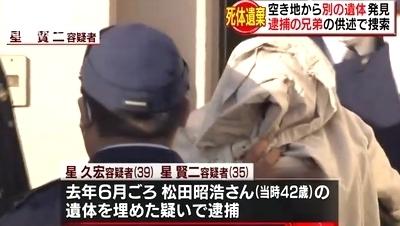 福島県下郷町の空き地死体遺棄で更に1人発見1.jpg