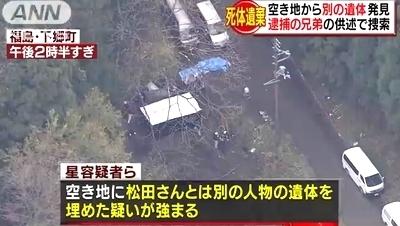 福島県下郷町の空き地死体遺棄で更に1人発見2.jpg