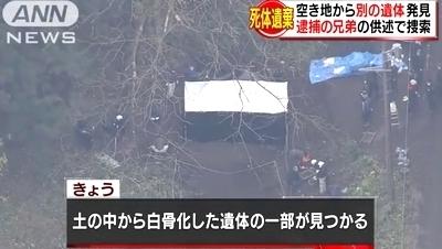 福島県下郷町の空き地死体遺棄で更に1人発見3.jpg