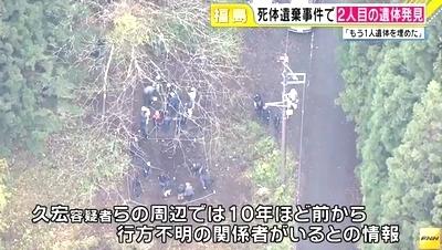 福島県下郷町の空き地死体遺棄で更に1人発見4.jpg