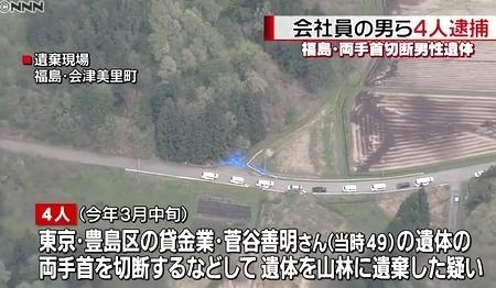 福島県会津美里町両手切断死体遺棄で4人逮捕2.jpg
