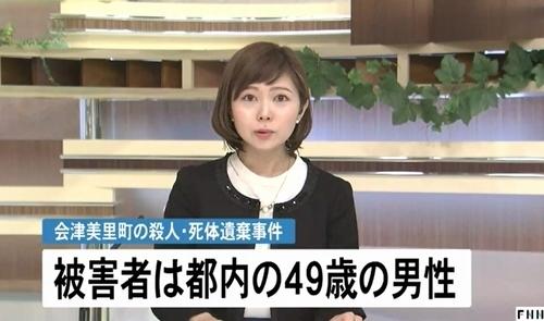 福島県会津美里町男性殺人死体遺棄.jpg