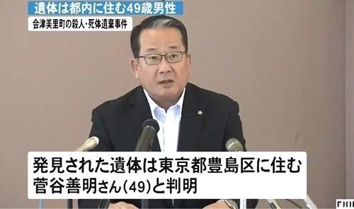 福島県会津美里町男性殺人死体遺棄2.jpg