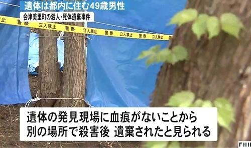 福島県会津美里町男性殺人死体遺棄3.jpg
