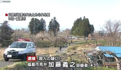 福島県福島市荒井76歳父殺人事件2.jpg