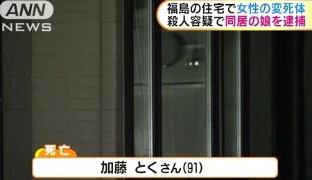 福島県福島市高齢女性殺人で娘逮捕1.jpg