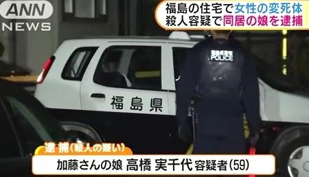 福島県福島市高齢女性殺人で娘逮捕2.jpg