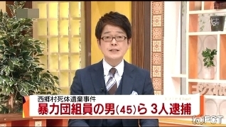 福島県西郷村死体遺棄で暴力団員逮捕.jpg