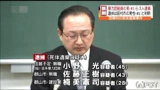 福島県西郷村死体遺棄で暴力団員逮捕1.jpg