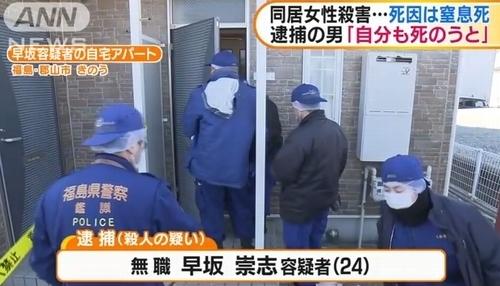 福島県郡山市女性絞殺事件1.jpg