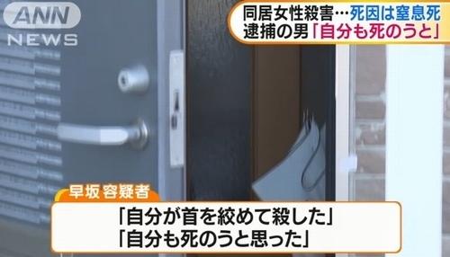 福島県郡山市女性絞殺事件4.jpg