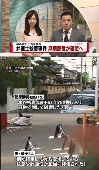 秋田市弁護士殺害事件--無期懲役確定.jpg