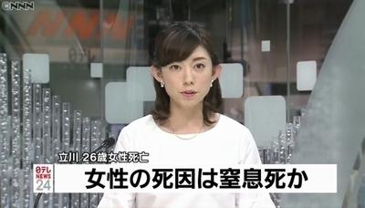 立川市マンション女性殺人.jpg
