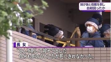 立川市母娘殺人事件次女が殺人鬼.jpg
