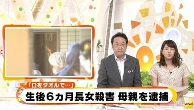 練馬区6ヶ月長女殺害事件.jpg