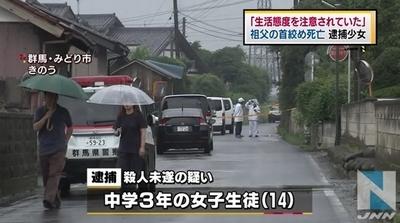 群馬県みどり市中3女子が祖父殺害.jpg