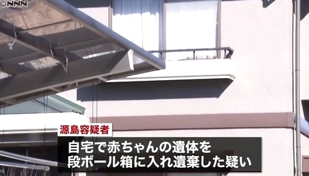群馬県伊勢崎市赤ちゃん死体遺棄2.jpg