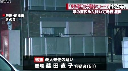 群馬県前橋市中2女子を母親が殺害未遂0.jpg