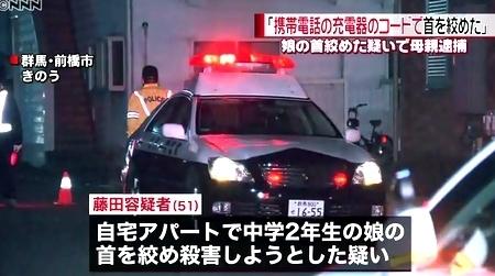 群馬県前橋市中2女子を母親が殺害未遂1.jpg