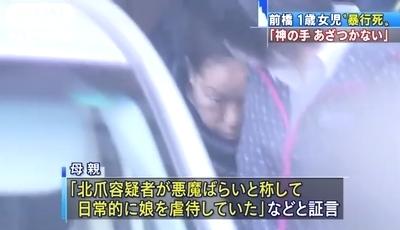 群馬県前橋市女児暴行死事件2.jpg