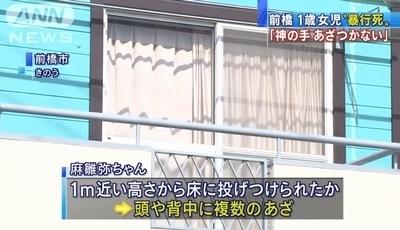 群馬県前橋市女児暴行死事件3.jpg