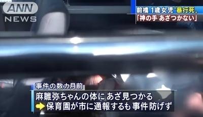 群馬県前橋市女児暴行死事件4.jpg