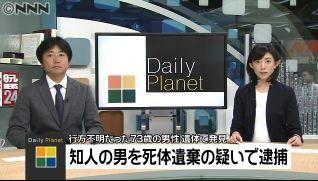 群馬県藤岡市男性死体遺棄事件.jpg