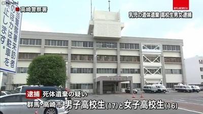 群馬県高崎市男女高校生SEXの果て乳児殺害.jpg