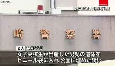 群馬県高崎市男女高校生SEXの果て乳児殺害1.jpg
