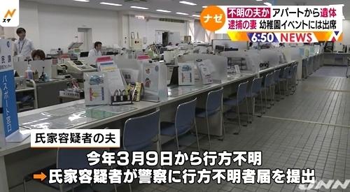 茨城県かすみがうら市コンクリート詰め殺人事件4.jpg
