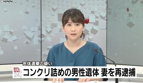 茨城県かすみがうら市コンクリ詰め夫殺人.jpg