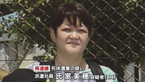茨城県かすみがうら市コンクリ詰め夫殺人1.jpg