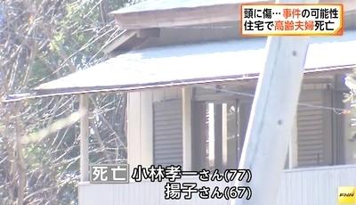 茨城県つくば市高齢夫婦変死事件1.jpg