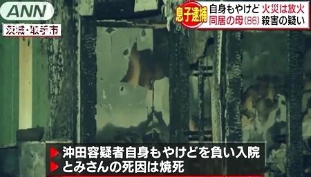 茨城県取手市アパート放火母親殺人3.jpg