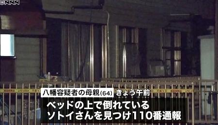 茨城県古河市90歳女性殺人で32歳孫逮捕3.jpg