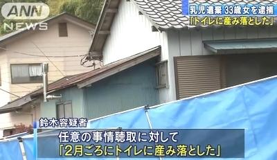 茨城県大洗町乳児トイレ遺体遺棄0.jpg